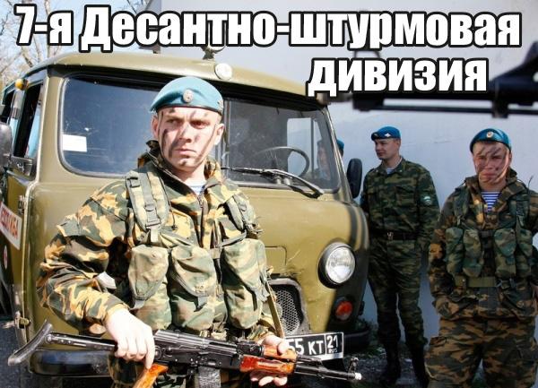 7-я десантно-штурмовая дивизия (горная)