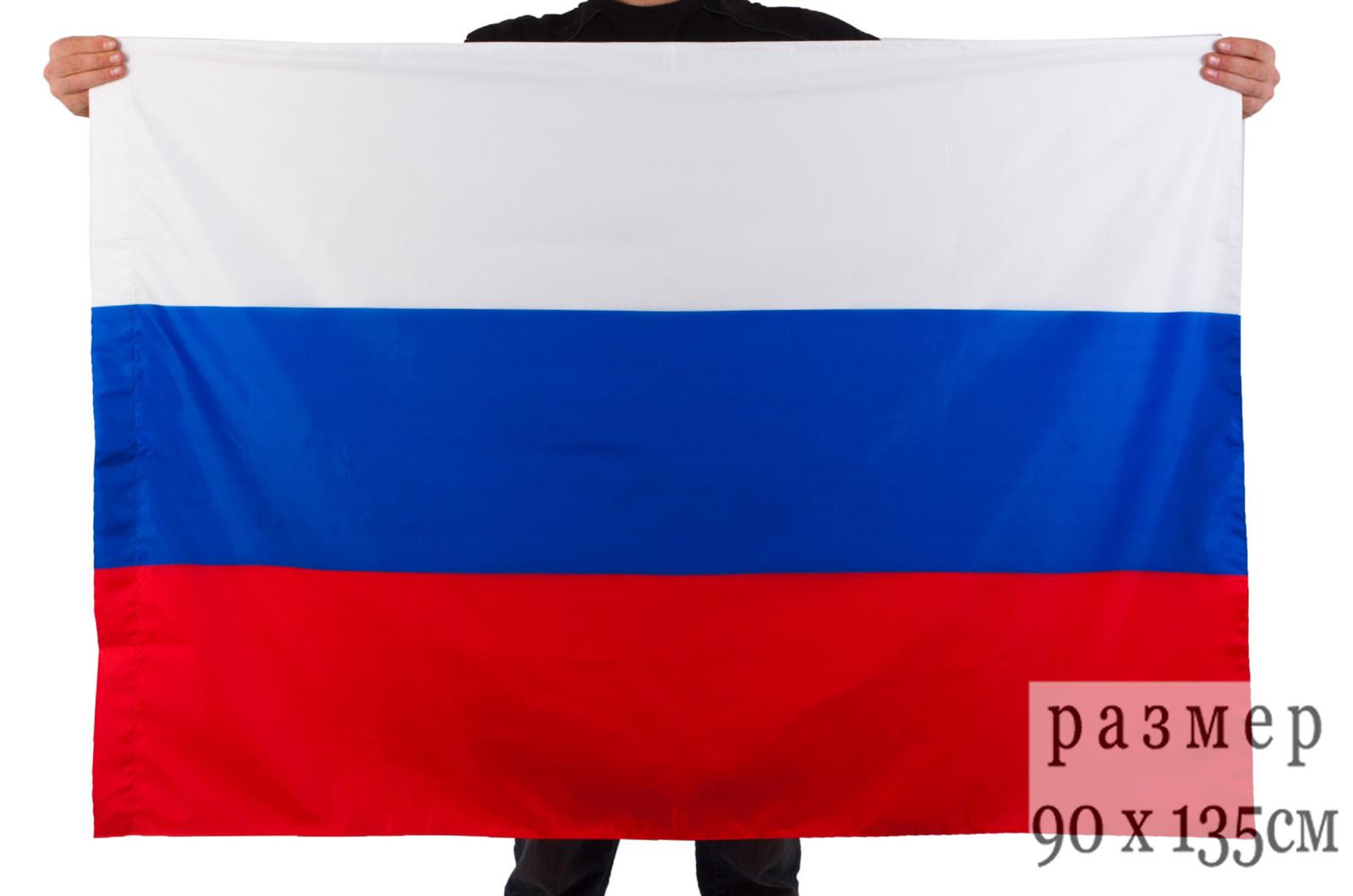Купить флаг России по акции