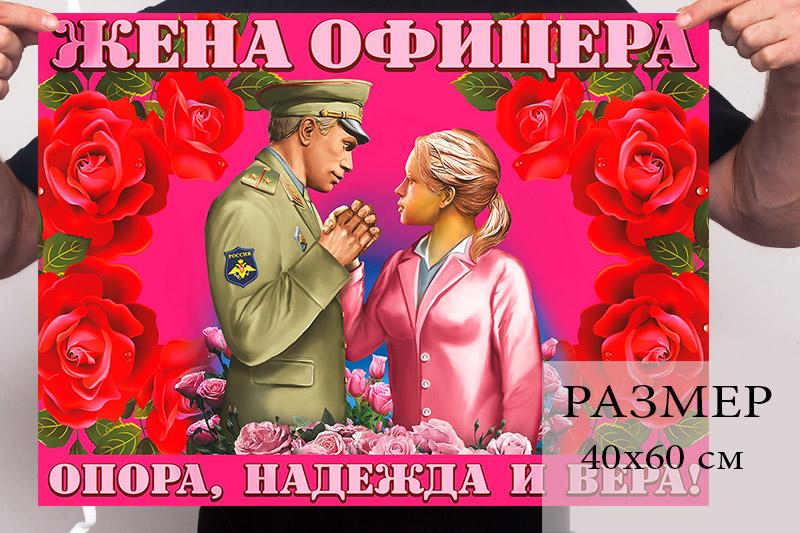 Открытки женам офицеров 71
