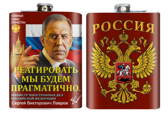 Купить флягу с фото Лаврова и гербом России