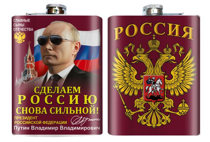 Купить фляжку с портретом Путина В.В.