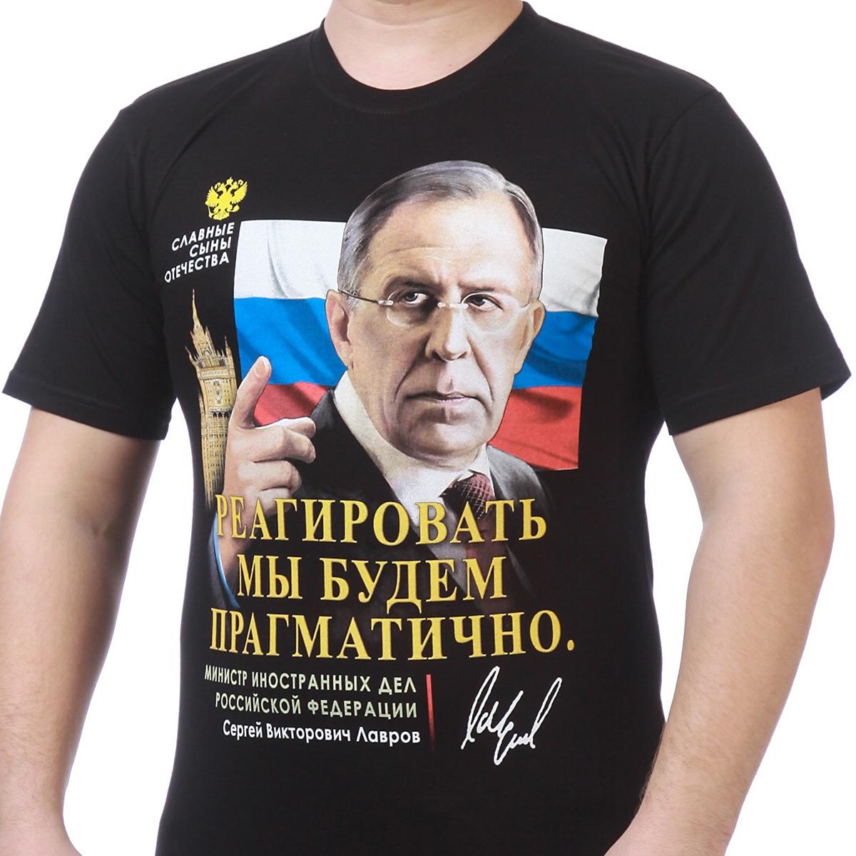 Футболки с Лавровым Футболки с цитатами Лаврова в подарок на заказ