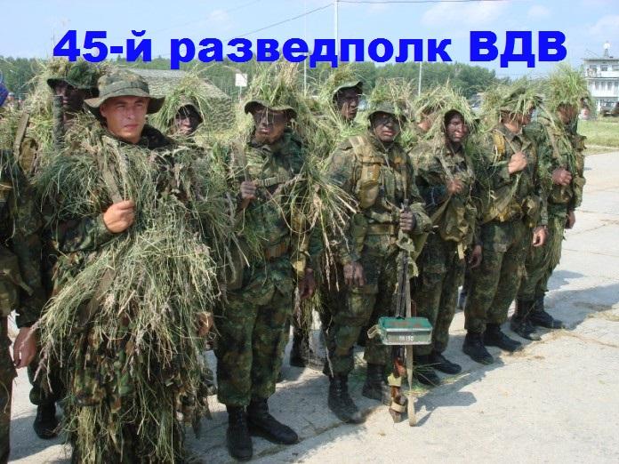 Бойцы 45-го разведполка ВДВ в новом камуфляже