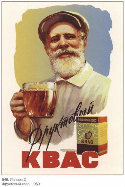 Кружка для кваса и пива. Плакат СССР
