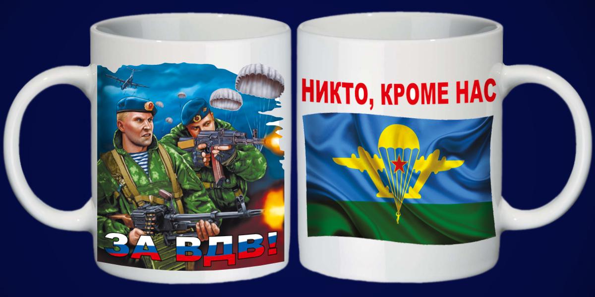 """Кружка с изображением двух десантников и надписью: """"За ВДВ!"""""""