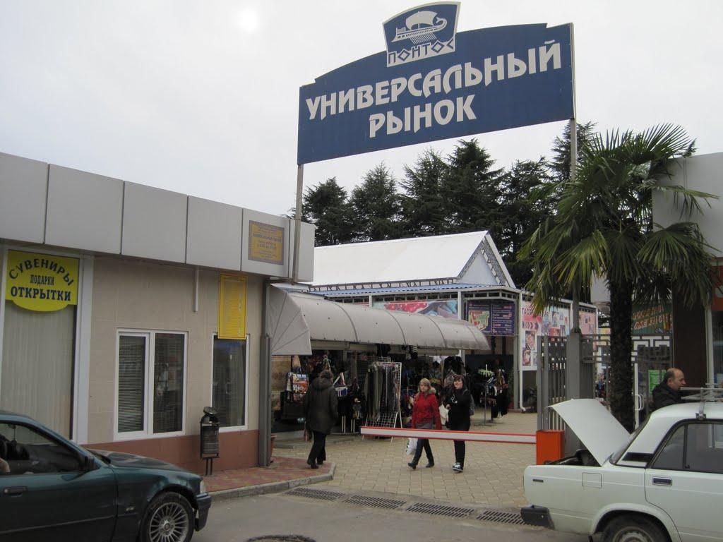 Рынок «Потнос» в Адлере