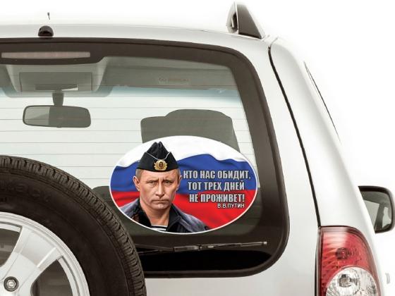 Качественная виниловая наклейка на машину с изображением Путина