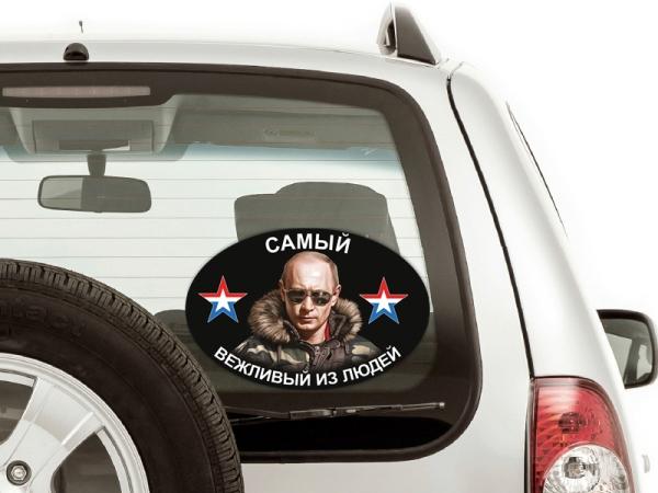 Наклейка с Владимиром Путиным украсит автомобиль любого класса