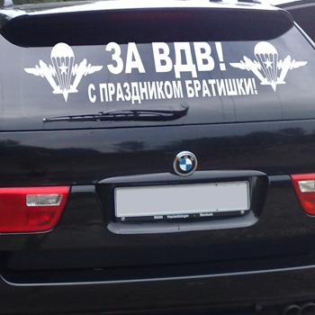 Надпись с поздравлением ВДВ на автомобиле