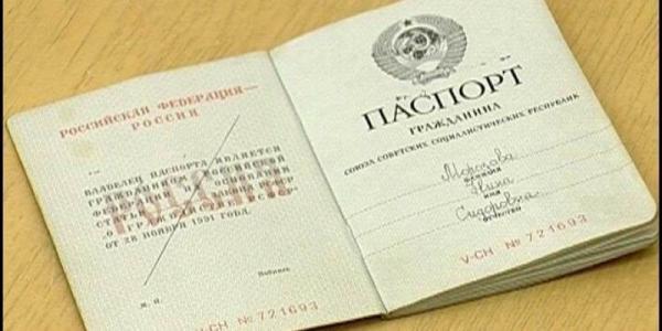 Этому паспорту нужна обложка