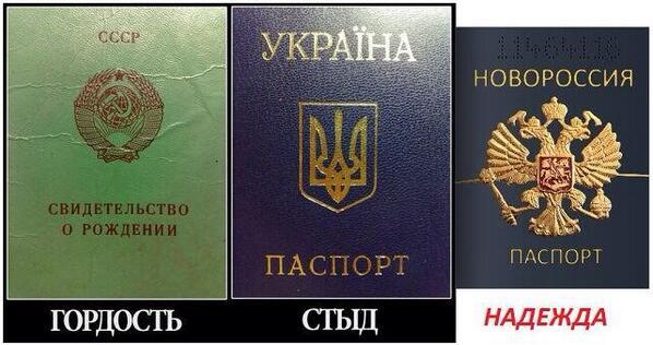 Паспорт СССР - гордость, Украины - стыд, паспорт Новороссии - надежда
