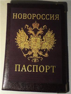 Паспорт Новороссии