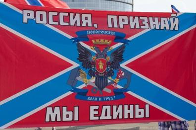 Флаг для патриотов, поддерживающих Новороссию