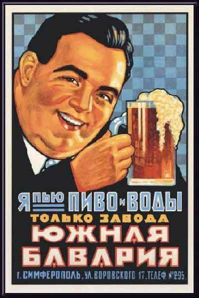 Советская кружка для баварского пива