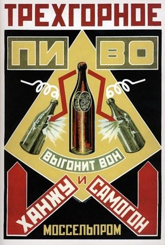 Трехгорное пиво пили из советских кружек