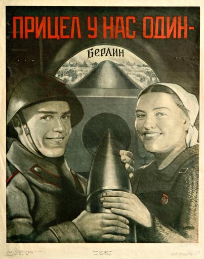 Плакат для советской наклеки на авто