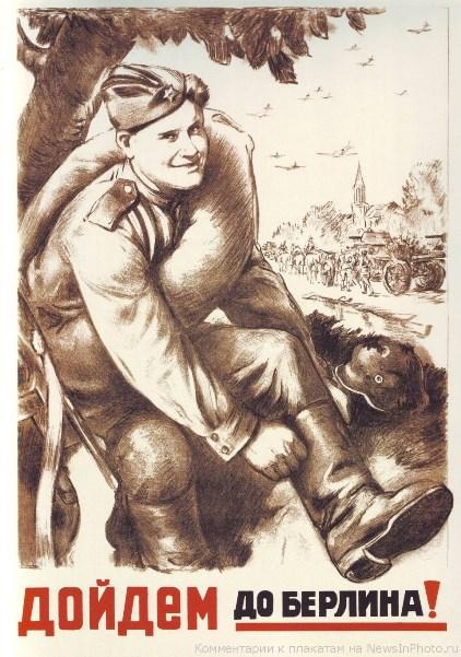 На берлин! Советский военный плакат