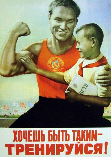 Так растили советских детей