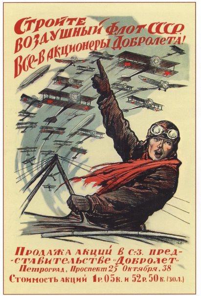 Довоенный советский агитационный плакат