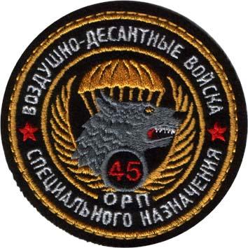 Шеврон 45 полка ВДВ