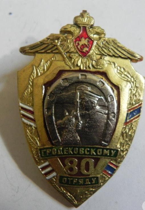 https://img2.voenpro.ru/images/10-dekabrya-den-grodekovskogo-pogranichnogo-otryada-4.jpg