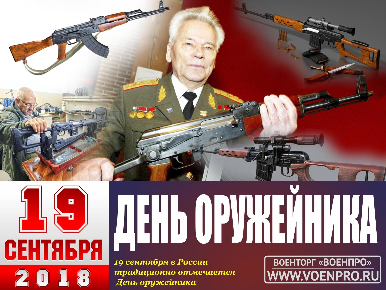 19 сентября день оружейника открытка, про