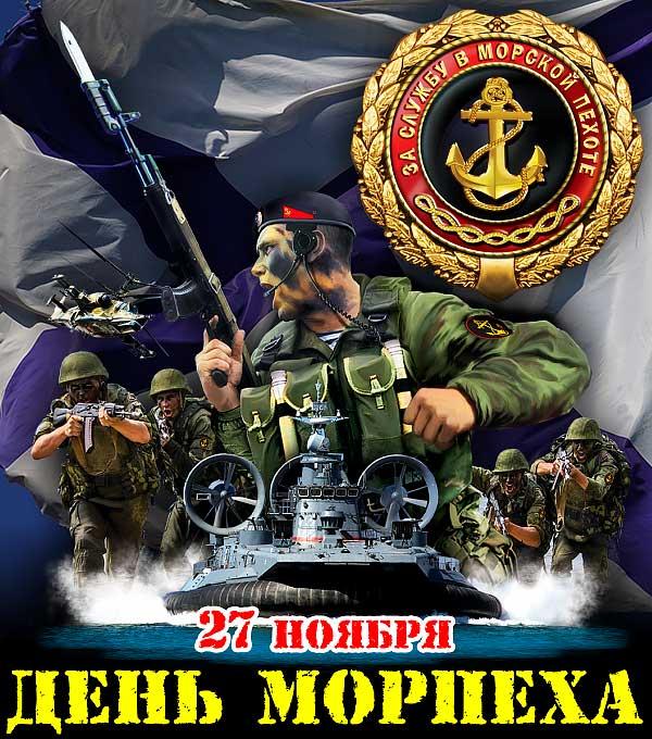 с днем морской пехоты прикольные