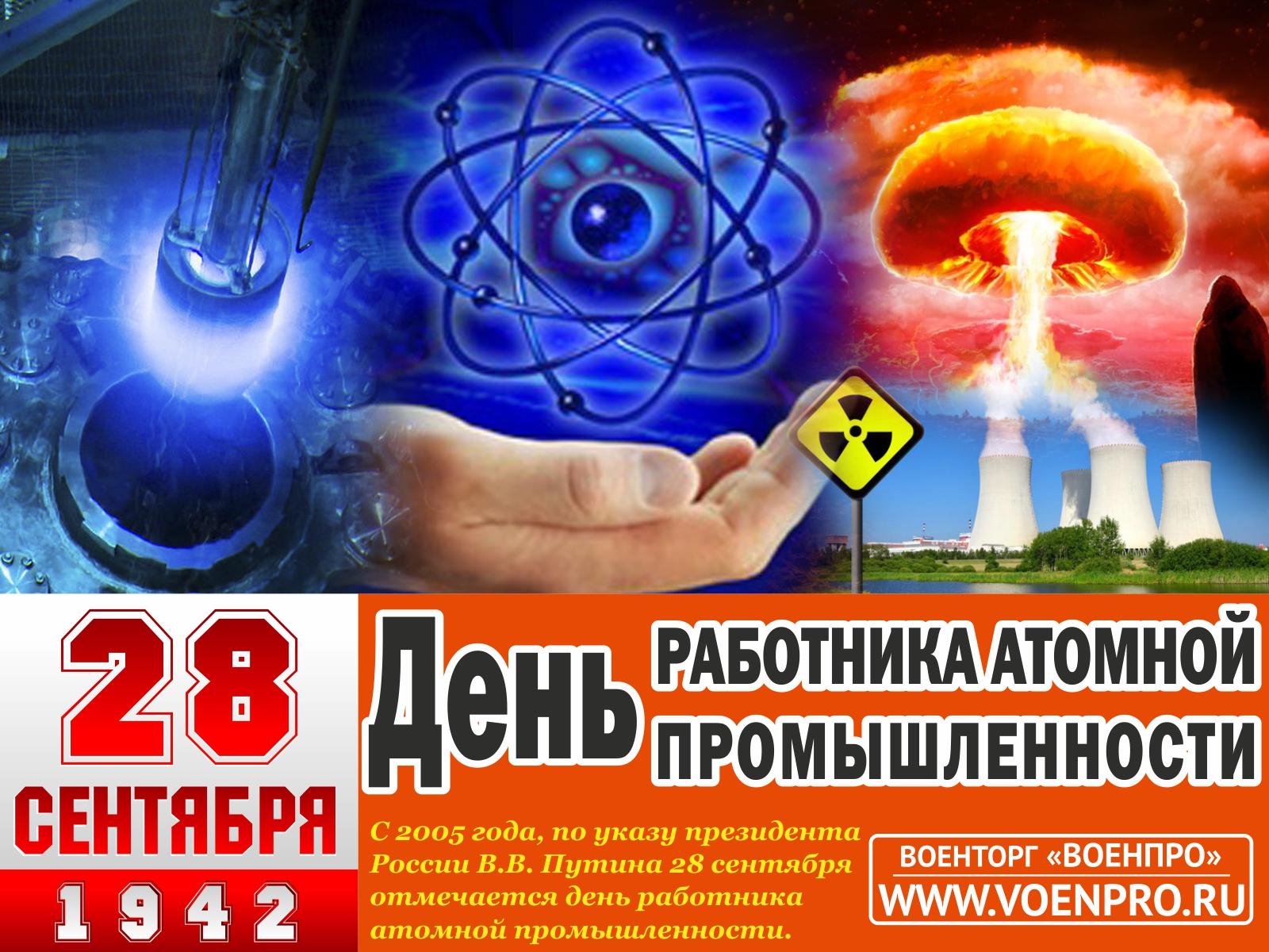 Пляжа, смешные картинки атомная промышленность
