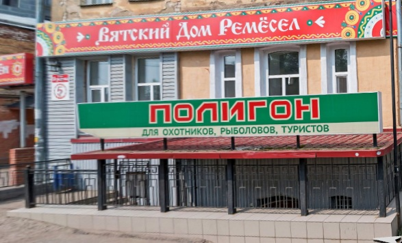 Магазин Полигон Киров Официальный Сайт Каталог
