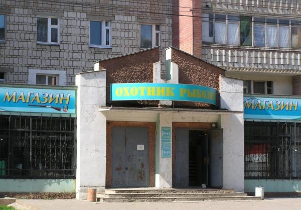 Магазин охотник и рыболов киров комсомольская