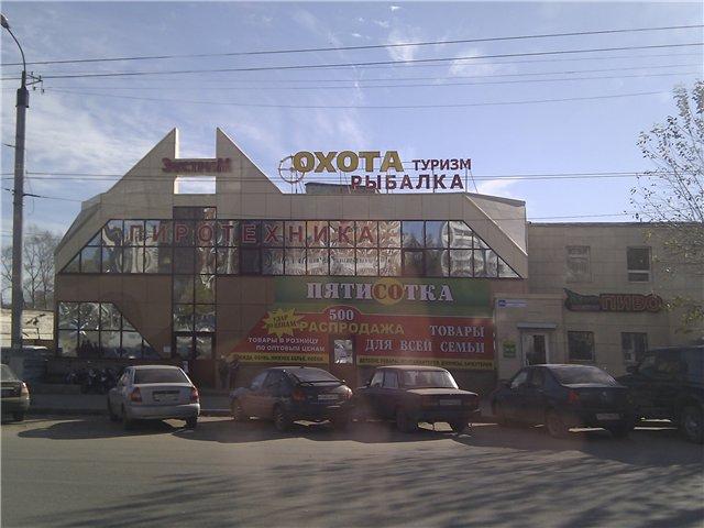 Магазин Охотник И Рыболов Киров Официальный Сайт