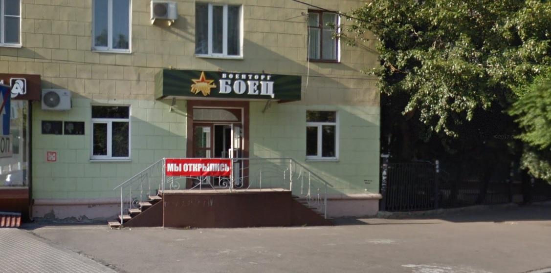 Магазин Боец Ижевск Каталог Цены