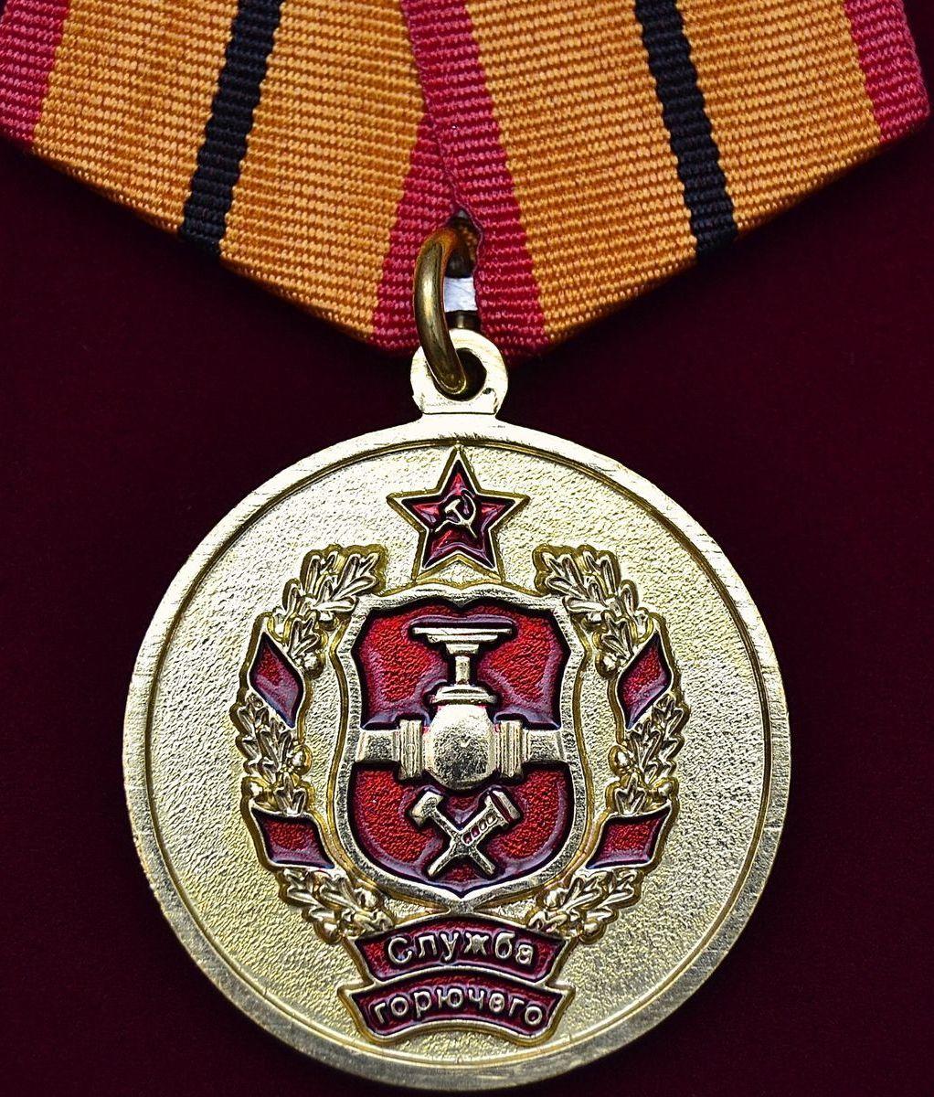 где купить медаль или знак службы горючего