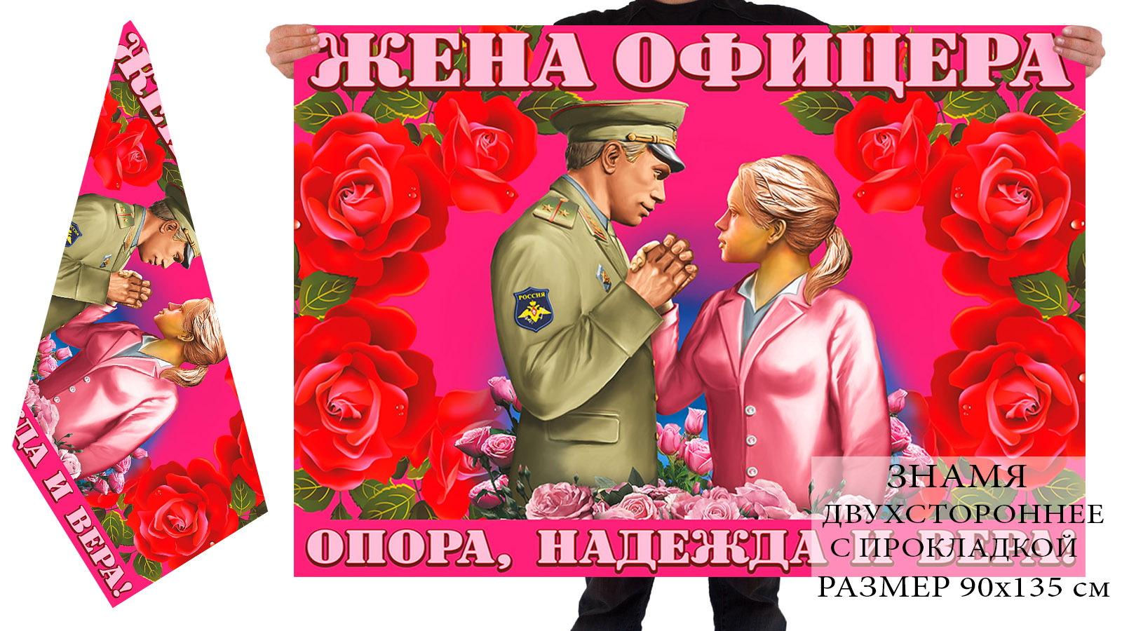 Поздравления женам офицера