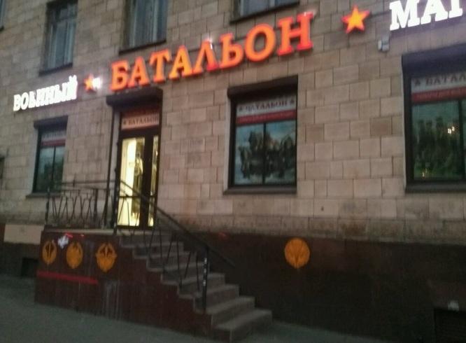 Магазин Батальон В Спб Ленинский Каталог Товара