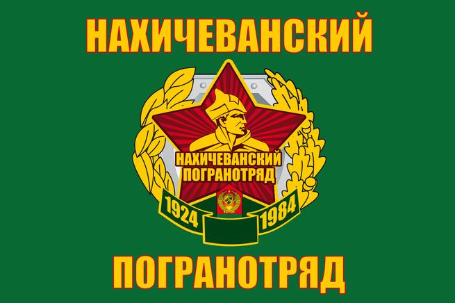 https://img2.voenpro.ru/images/flag-nahichevanskij-pogranichnyj-otryad-11.jpg
