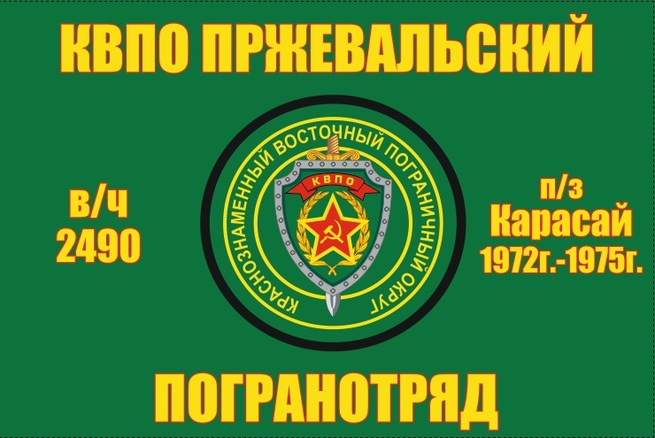 https://img2.voenpro.ru/images/flag-pz-karasaj-przhevalskij-pogo-11.jpg