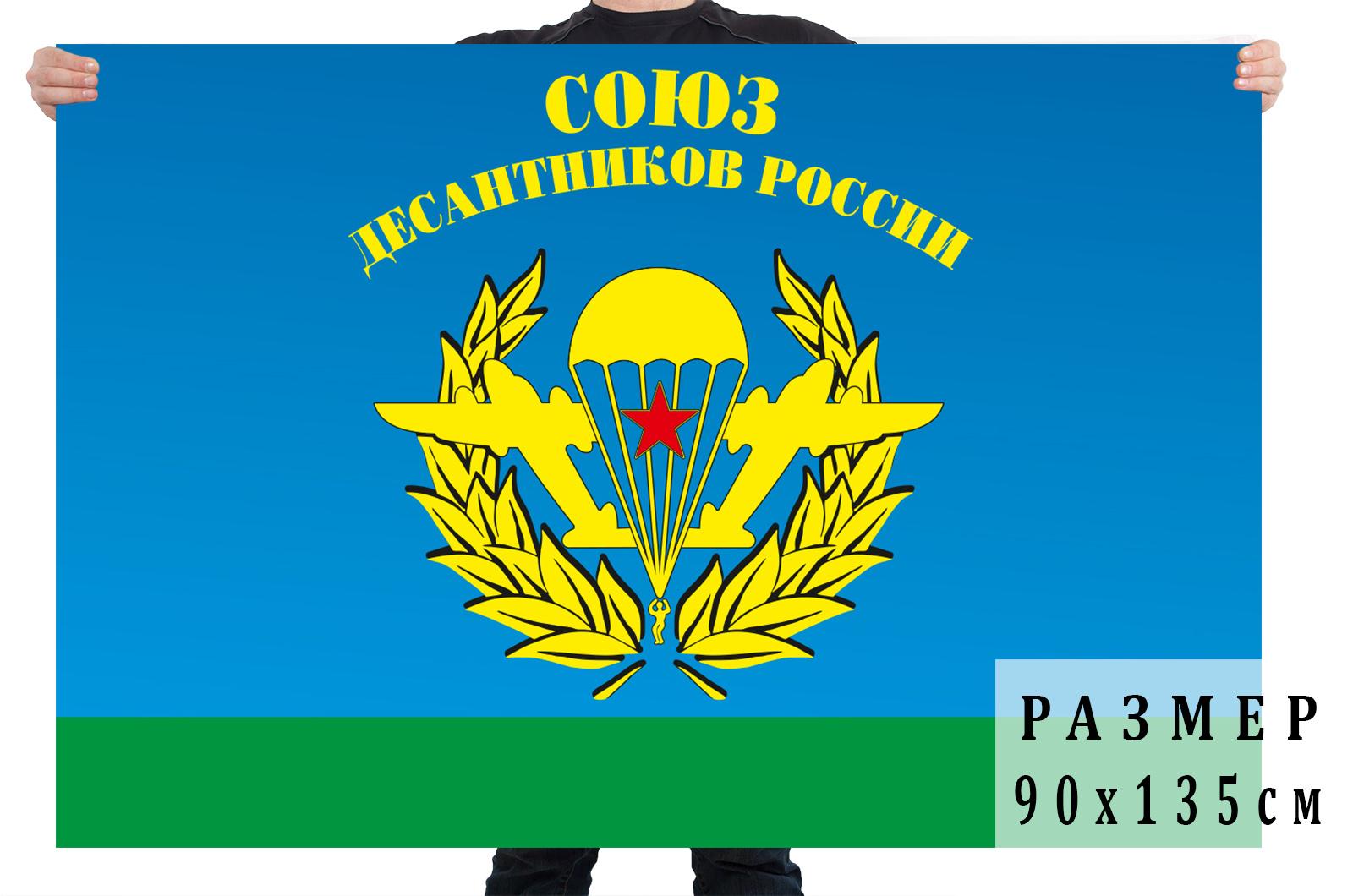 союз десантников россии эмблема