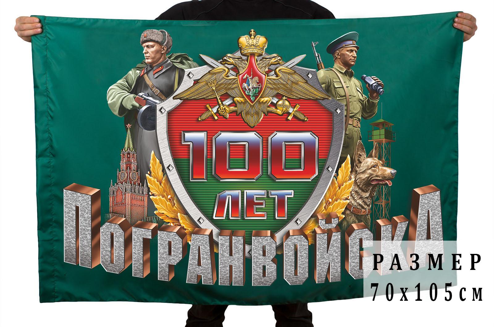 """Купить флаг юбилейный """"Погранвойскам 100 лет"""" в подарок пограничнику"""