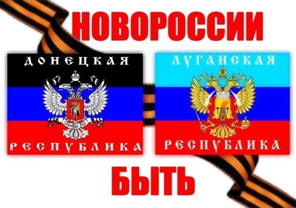 flazhok-na-palochke-luganskaya-respublik