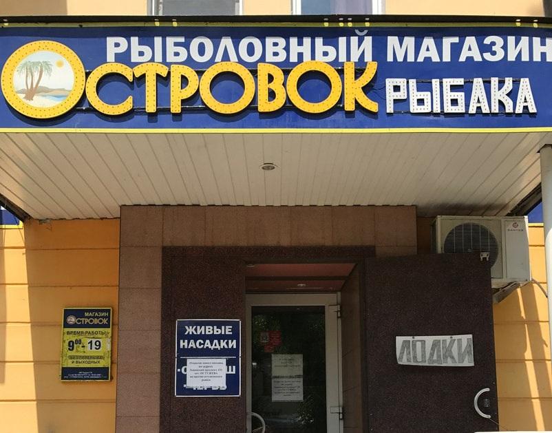 Рыболовные Магазины Рядом Воронеж
