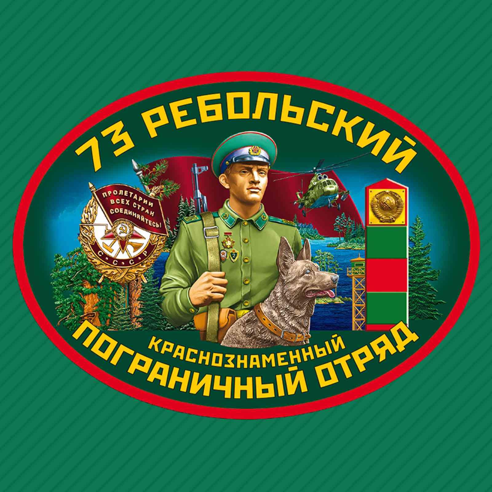 Кепка с трансфером 73 Ребольского пограничного отряда