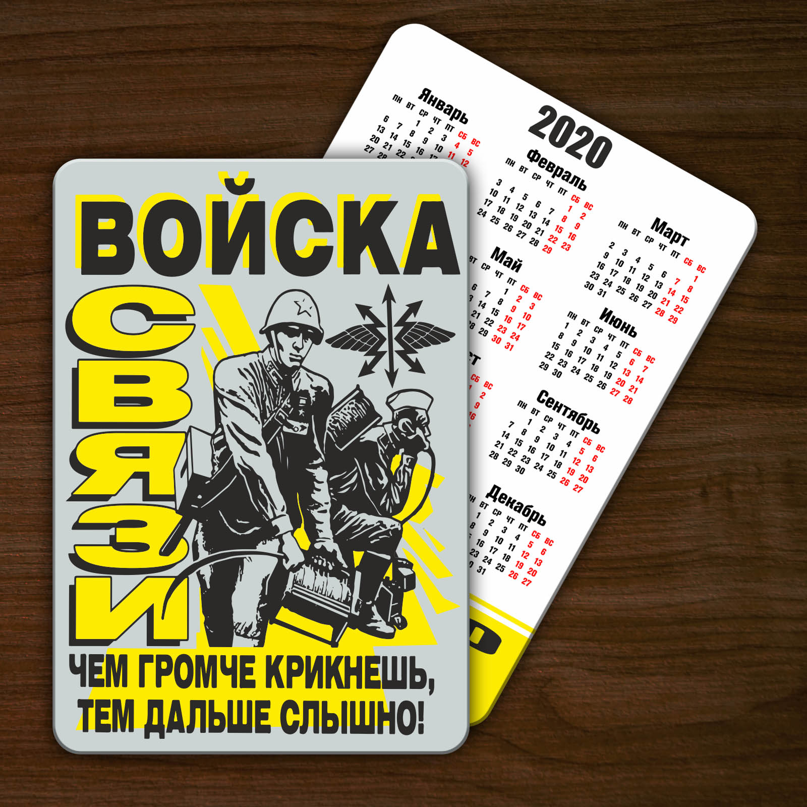 Картинки войск связи для календарика, картинки про измену