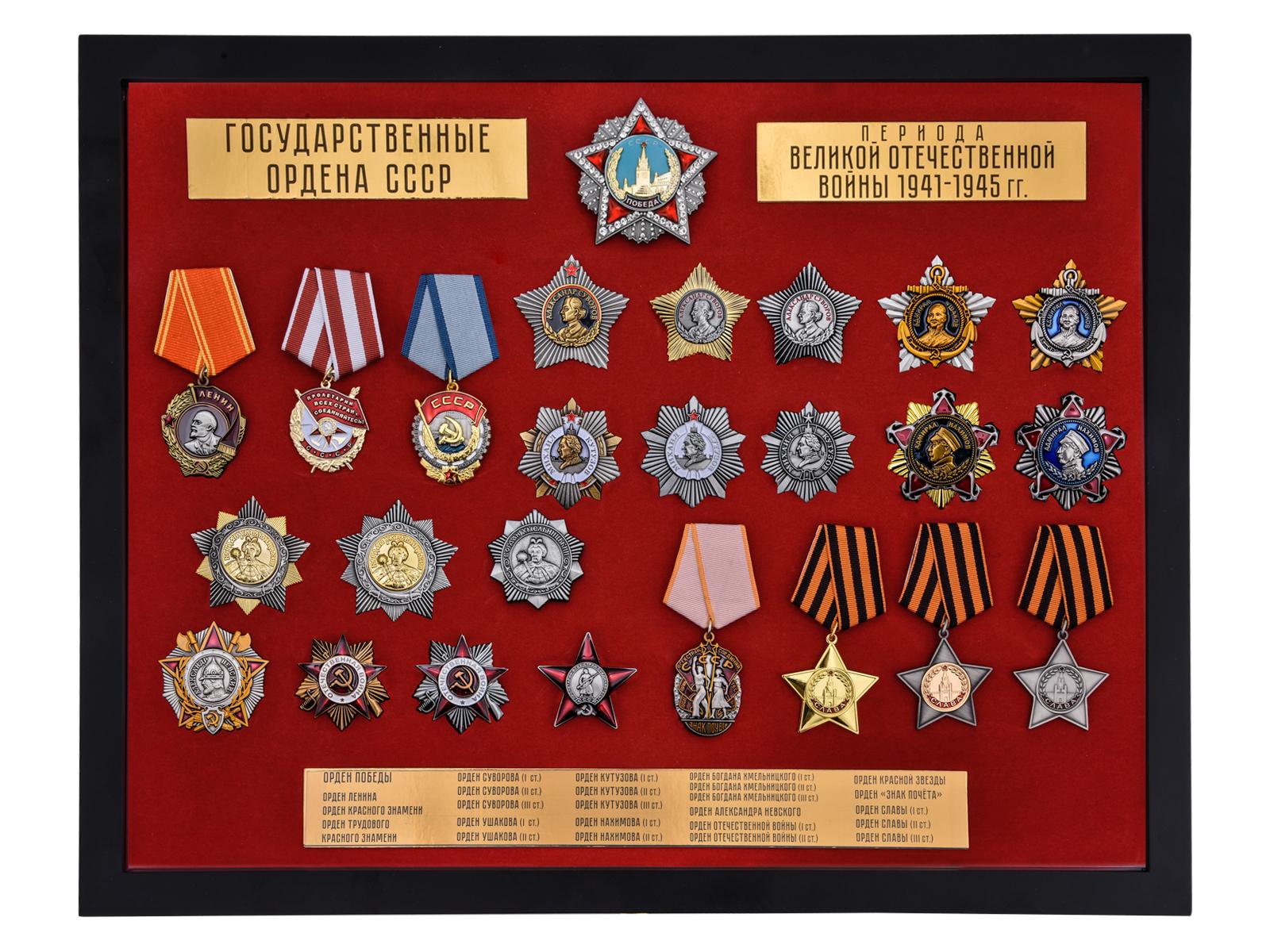 Ордена и медали ссср в картинках