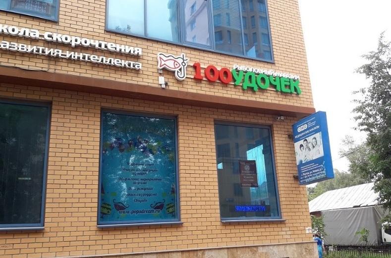 Рыболовный Магазин Реутов