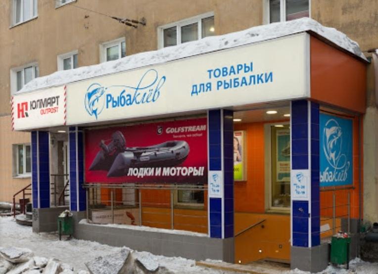 Сколько Магазинов В Мурманске