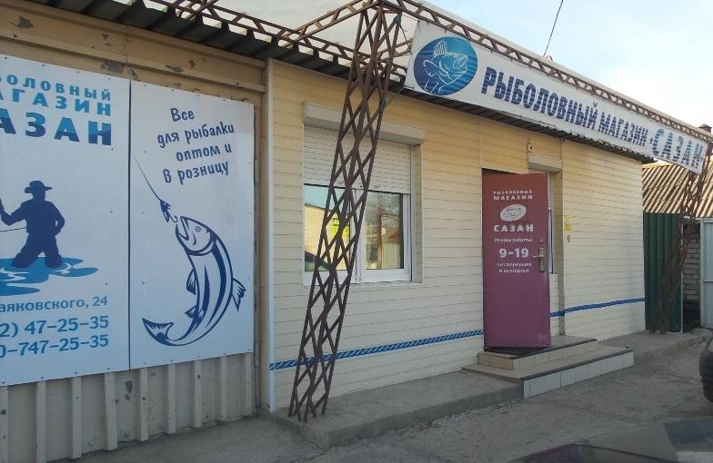 Рыболовные Магазины В Орле