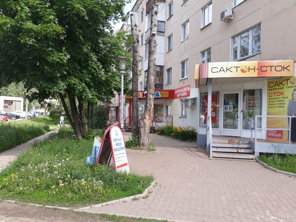 dc2d7496af5 В магазинах «Сактон» в Ижевске можно купить