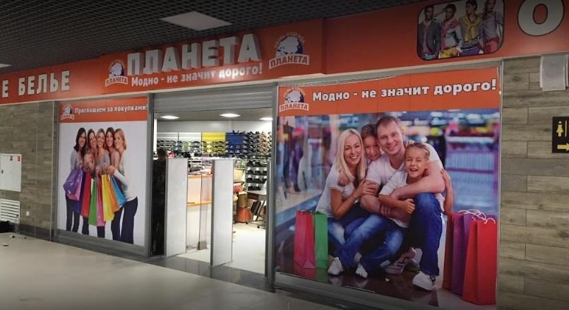 Магазины одежды в Екатеринбурге   Распродажи, дисконты и стоки в ... 7c4c3d55509