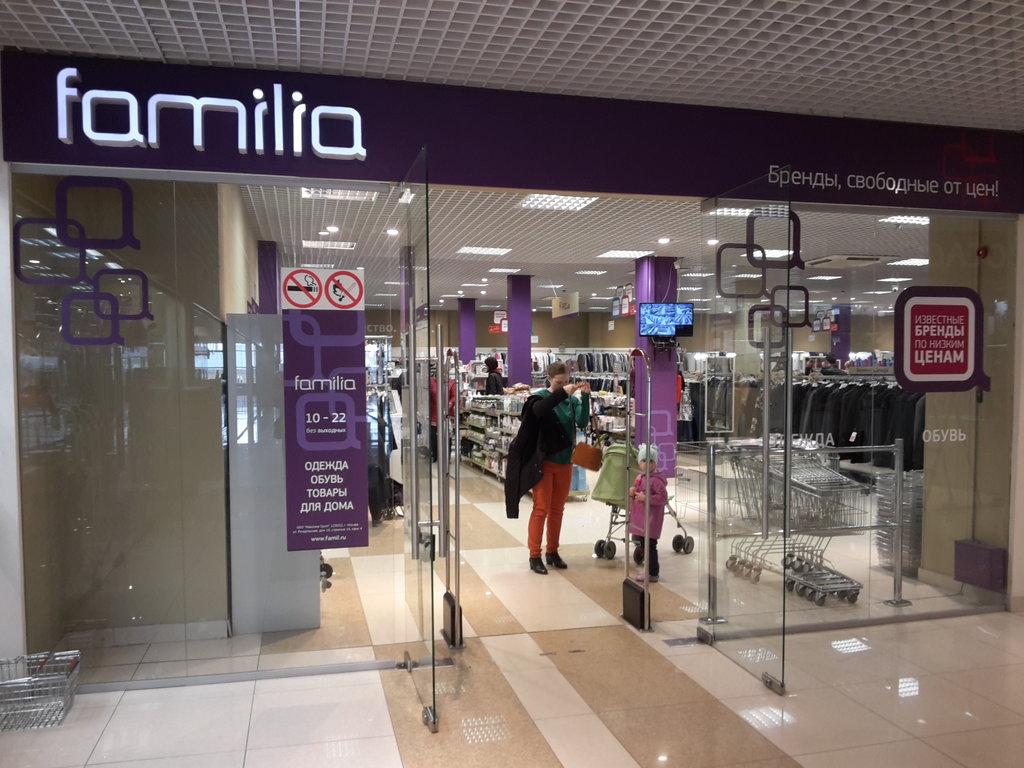 bc3b9382 Сеть магазинов «Familia» известна своими низкими ценами на европейские и  российские бренды, благодаря тому, что магазин закупает излишки продукции  ...